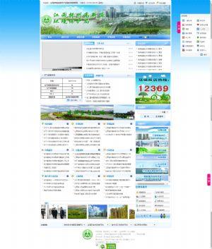 江西抚州高新技术产业园区环境保护局