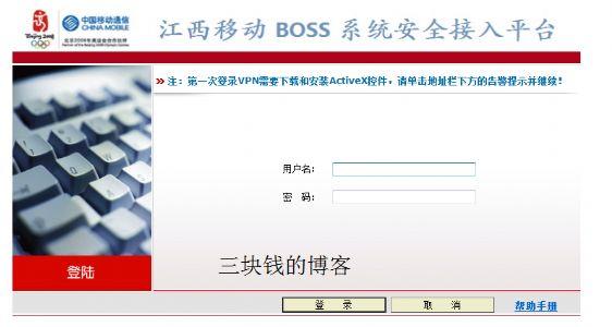 江西移动boss vpn 认证系统