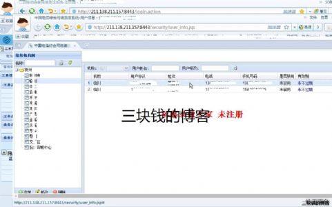 江西移动综合网络激活系统普通权限用户任意权限提升漏洞