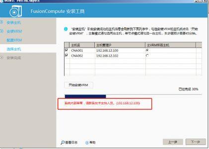 FusionCompute6.3.1一统一安装工具安装VRM报错系统内部异常